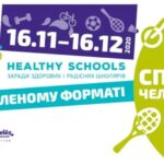 В ЗК «МГА» стартував проект HEALTHY SCHOOLS.