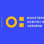 Лист та Наказ МОНУ щодо організації дистанційної освіти