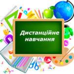 Організація навчання в ЗК «МГА» (з використанням технологій дистанційного навчання).