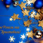 З 25 грудня по 10 січня в колегіумі зимові канікули. Всіх з Новим роком та Різдвом Христовим. Чудового відпочинку та гарного настрою. До зустрічі в новому 2021 році.