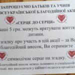 "У ЗК ""МГА"" стартувала Х\/І Всеукраїнська акція ""серце до серця"""