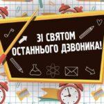 """27.05.2021 в ЗК """"МГА"""" пройде онлайн свято """"Школо, до побачення!"""" для 1-11 класів."""
